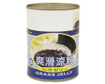 仙草ゼリー(缶) 古樹軒 食材 食品 販売 通販 中華菓子 台湾 スイーツ デザート 甜品 甜点 ヘルシー せんそうゼリー 爽滑涼草 おすすめ 食べ方 美味しい おいしい