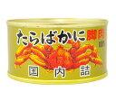 タラバ蟹缶(脚肉)120g | 古樹軒 高級 品 食材 食品 たらばがに かに缶 カニ缶 缶詰 中華料理 販売 通販 お取り寄せ 美味しい おいしい グルメ