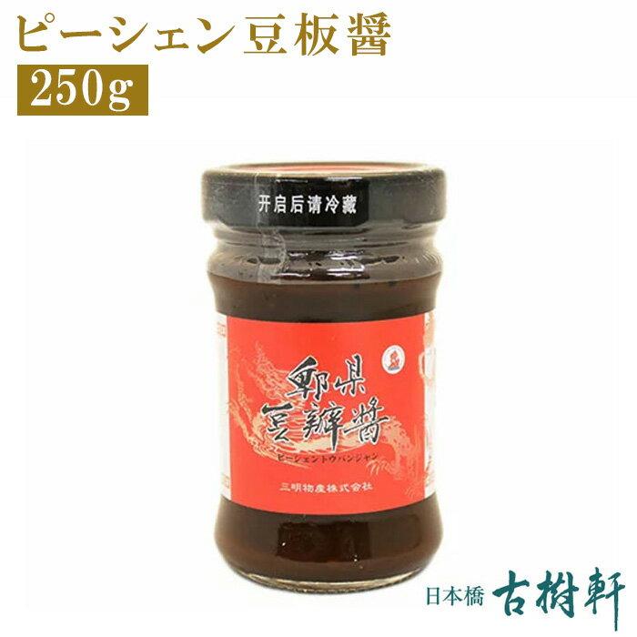 中華調味料>豆板醤(トウバンジャン)