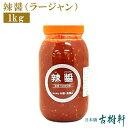 辣醤(ラージャン)1kg | 古樹軒 調味料 食材 食品 四...