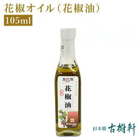 花椒油(瓶)