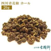 四川青花椒