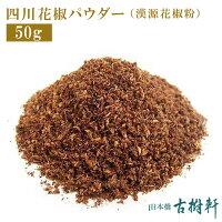 四川花椒粉(シセンホワジャオフン)