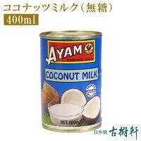 ココナッツミルク(無糖)