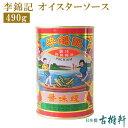 (缶)李錦記 オイスターソース 490g|古樹軒 調味料 本...
