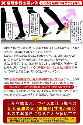 【あす楽】【大きいサイズ】女性用草履(ぞうり)赤鼻緒サンド底(スポンジ底)3L寸(特大)/天部分:25cm