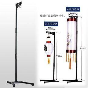 PC提灯スタンド高さ150cmと200cmで使用可能