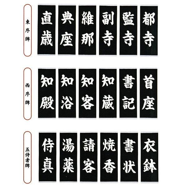 両序牌 18枚セット(スクリーン印刷) 幅19cm×高さ43cm×厚み1.5cm:京都の仏具屋さん 香華堂