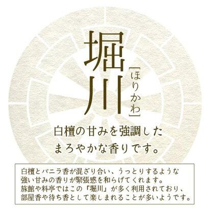 【あす楽】銘香芳輪(ほうりん)[二条]ミニ寸線香7cm×20本入簡易香立付き´.