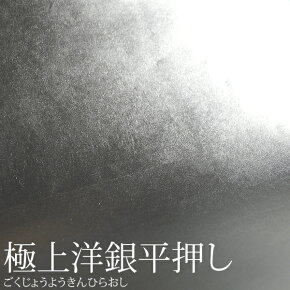 【送料無料】【日本の職人の手仕事】銀屏風(ぎんびょうぶ)芯:軽量特殊ボード芯縁:軽量アルミ洋銀平押・六尺六曲(6尺6曲)´.
