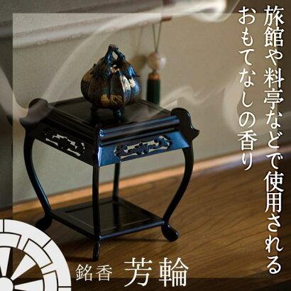 【あす楽】銘香芳輪(ほうりん)[白川]ミニ寸線香7cm×80本入簡易香立付き´.