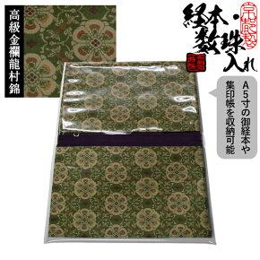 経本・数珠入正絹高級金襴龍村錦花鳥梅花文錦(かちょうばいかもんにしき)