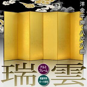 金屏風(きんびょうぶ)・屏風(びょうぶ)SL・特選洋金平押・8尺6曲