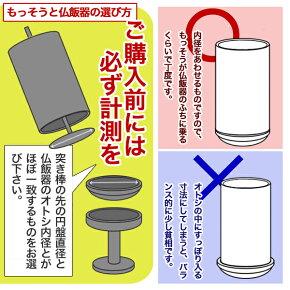 【あす楽】在家用盛糟(もっそう)♯10[内径4.2cm×筒の高さ5.5cm]#10/10号(直径1.6寸)の仏飯器用´.