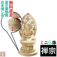釈迦如来像|禅宗|臨済宗|曹洞宗