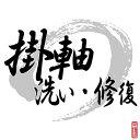 京都の仏具屋さん 香華堂で買える「【表装直し】掛軸の修繕・修復サービス【お品確認後のお見積】」の画像です。価格は1円になります。