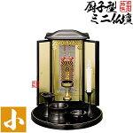 送料無料!】厨子型ミニ仏壇小(掛軸・仏具セット)|寺院仏具|販売|京都|
