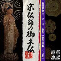 【京都製別誂品●仏壇用御仏像】京仏師作の在家用仏像オーダー見積もり窓口