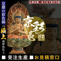 【オプション●仏壇用御仏像】京都の彩色師が仕上げる淡彩色仏像オーダー見積窓口