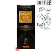 コーヒー ざんこうひ ブラック