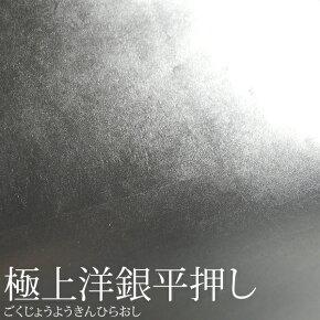 【送料無料】【日本の職人の手仕事】銀屏風(ぎんびょうぶ)・屏風(びょうぶ)芯:丈夫な木枠格子縁:木製洋銀平押・六尺六曲(6尺6曲)´.