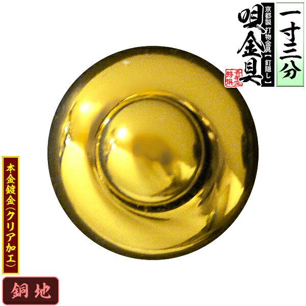 一文字 5.5寸銅地に本金鍍金 笹金具 (メッキ) 【京都製 錺金具】 [打鋲菊座付]