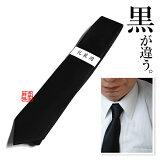 【ゆうパケットなら送料無料】【営業日の正午受付で当日出荷】【男性用/メンズ】礼装用 黒ネクタイ 葬儀用/弔問用