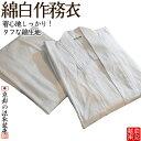 【合用/通年用】【送料無料】綿白作務衣(さむえ) 実用作業着綿100%生地使用 白のみ4サイズ…