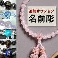 【結婚式・成人・就職のプレゼント・お祝いに!】数珠の文字入れ