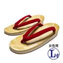 【あす楽】女性用 草履 赤鼻緒 サンド底L寸/天部分:23.5cm