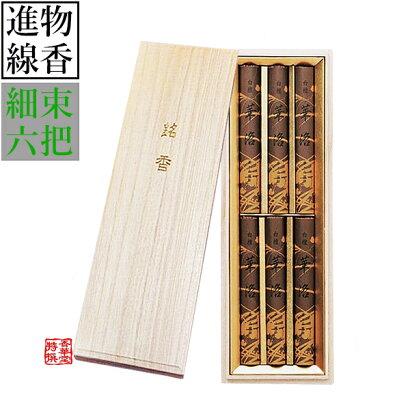 山田松香木店進物用白檀華洛短寸細束6把桐箱入