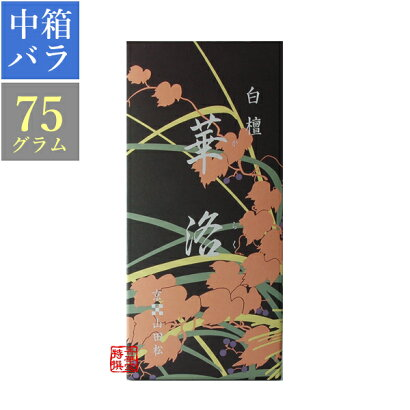 山田松香木店|実用線香|白檀華洛