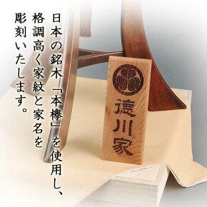 提灯用家紋・家名入り立て札彫り銘木本欅(けやき)天然無垢材使用