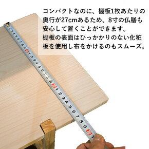 盆提灯盆ちょうちん木製祭壇わかば幅82cm三段箱型白布・写真立て付き