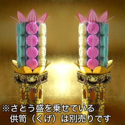 さとう盛進物セットセット内容:在家用さとう盛小菊(小)一対+ミニ寸線香<桜彩々>+ミニ寸蝋燭<あかり揺々>´.