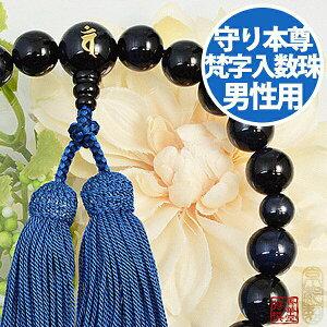 【送料無料】 男性用 片手数珠 【干支の守り本尊入り数珠】青虎目石22玉 共仕立 正絹頭付房結…