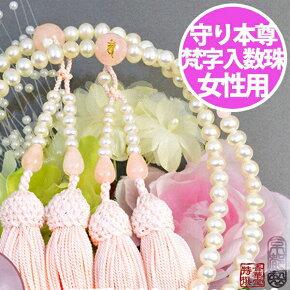 数珠女性用【干支の守り本尊入り数珠】淡水真珠6ミリ108玉二輪ローズクオーツ仕立正絹頭付房桐箱入り