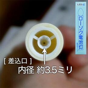 ローソク電池灯
