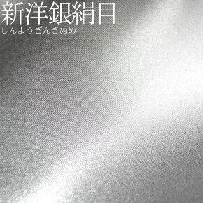 【送料無料】【日本の職人の手仕事】銀屏風(ぎんびょうぶ)芯:軽量特殊ボード芯縁:軽量アルミ新洋銀絹目・六尺六曲(6尺6曲)´.