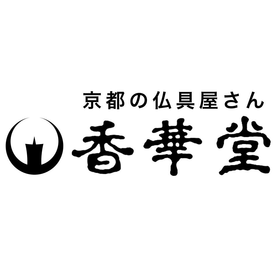 京都の仏具屋さん 香華堂