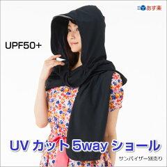 UVカット5Wayショール 【頬、首、腕の日焼け防止・紫外線対策】UPF50+ UVカット ス…