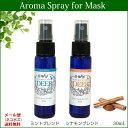 花粉対策 マスクスプレー 2種類 アロマオイル 天然100% 30ml...