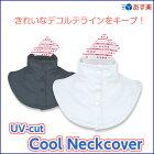 UVカットクールネックカバー