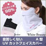 UVマスク