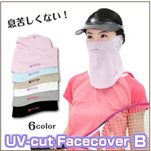 【UVカットマスク】テニス・ランニング・登山・ウォーキング・ゴルフ・スキー・スノーボード自...
