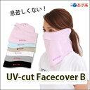 息苦しくない UVカット フェイスカバー B型 【UVカット マスク】顔や首の日焼け防止 紫外…