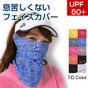 息苦しくないフェイスカバー C型 UVカットマスク ホワイトビューティ...