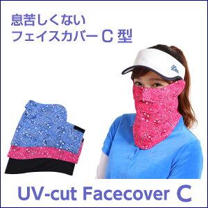 【UVカットフェイスマスク】テニス・ランニング・登山・ウォーキング・ゴルフ・スキー・スノー...