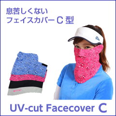 UVカットマスク テニス・ランニング・登山・ウォーキング・ゴルフ・スキー・スノーボード自転車...