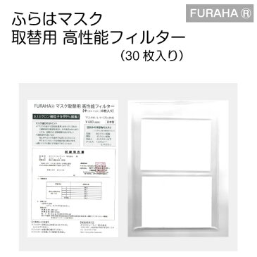 ホワイトビューティー マスクフィルター 花粉対策 FURAHA ふらは 黄砂対策 ウィルス対策 PM2.5対策マスク 0.1ミクロン捕集 高機能マスクフィルター